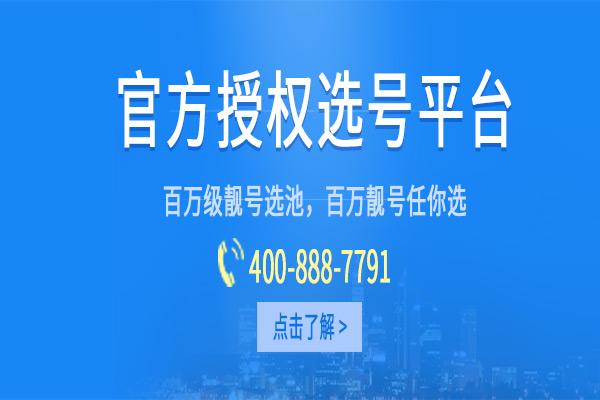 北京400电话图片资料